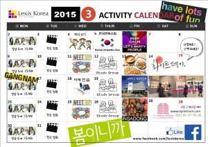 2015.03 calendar