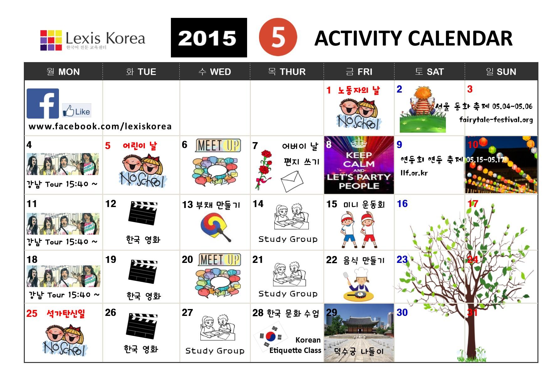 May Calendar Korea : Activity calendar of may lexis seoul 렉시스 코리아